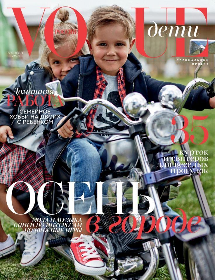 VOGUE KIDS October 2014. #vogue #voguekids #editorial