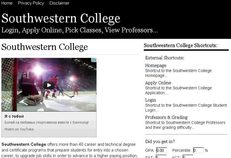 Southwestern College offers more than 40 career and technical degree and certificate programs that prepare students for entry into a chosen career, to upgrade job skills in order to advance to a higher paying position, and in many cases prepares students for transfer to a four-year college or university.