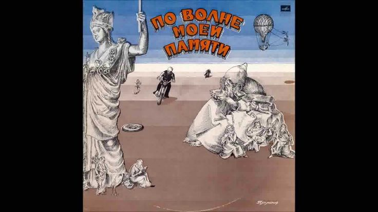 Давид Тухманов - По волне моей памяти - 1975 (1976) - Full Album