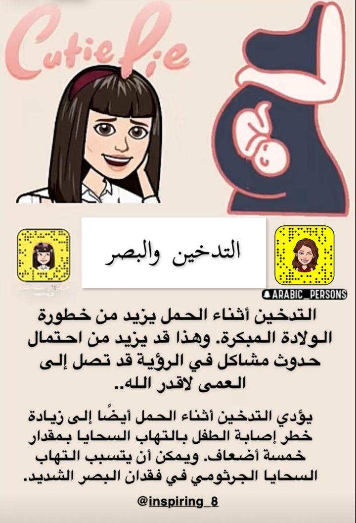 Pin By نجاة On معلومات مفيده Ecard Meme Inspiration Memes
