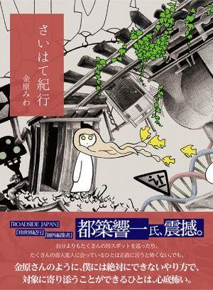 画像1: 金原みわ紀行エッセイ集 さいはて紀行(シカク出版)