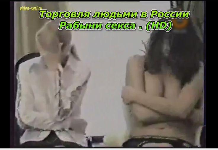 Торговля людьми в России - Рабыни секса . (HD)