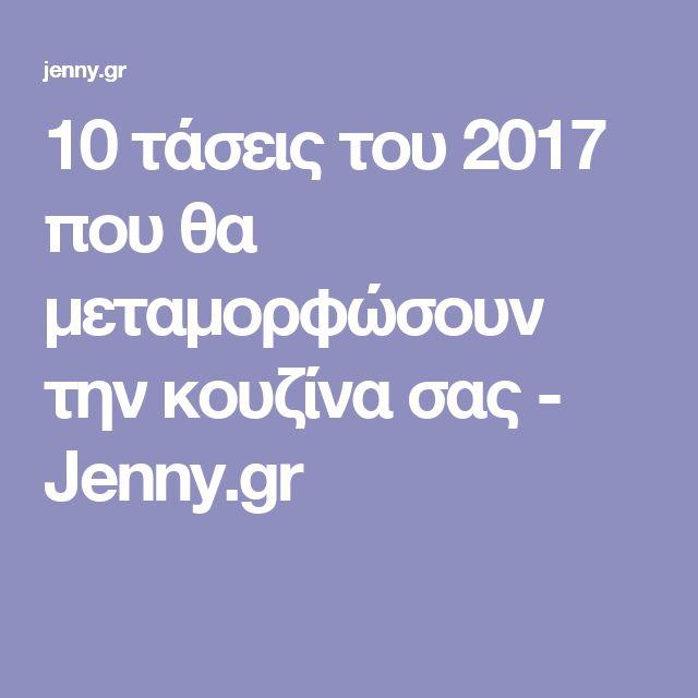 10 τάσεις του 2017 που θα μεταμορφώσουν την κουζίνα σας - Jenny.gr