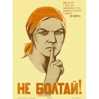 Do not speak out!Lemonade Mouth, Vintage Posters, Propaganda Posters, Picture-Black Posters, Не Болтай, Posters Art, Soviet Posters, Russian Posters, Soviet Propaganda