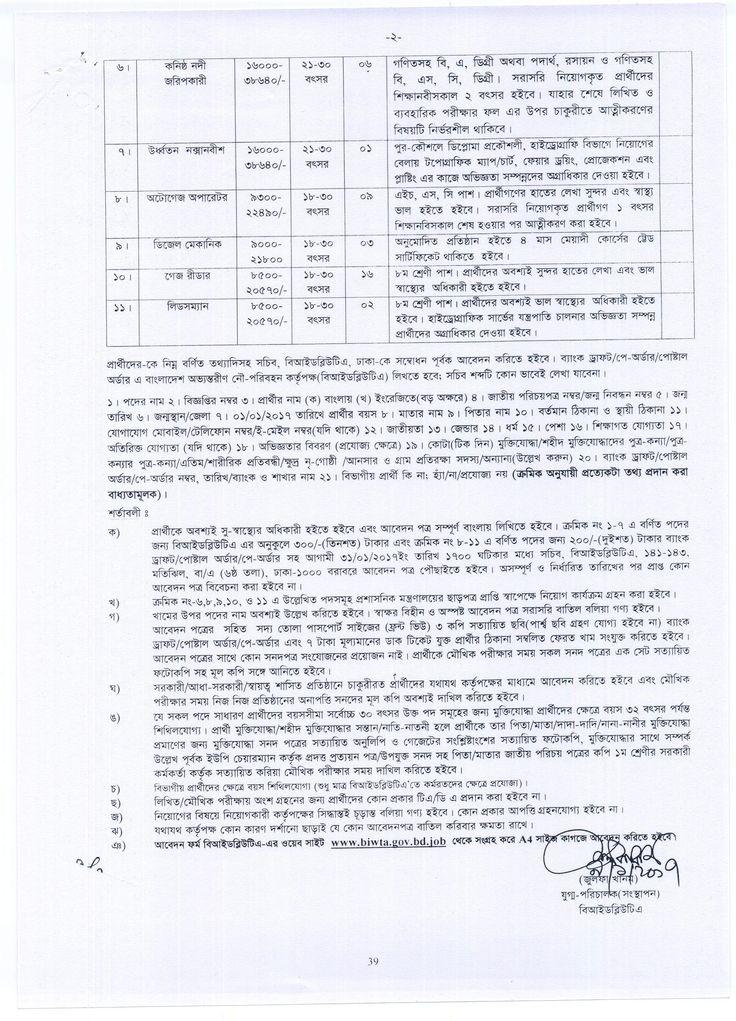biwta job circular 2017 in www biwta gov bd job