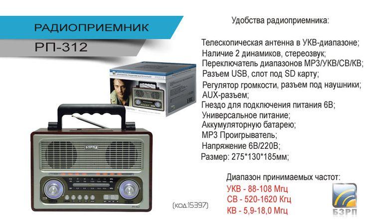 Радиоприемник РП-312
