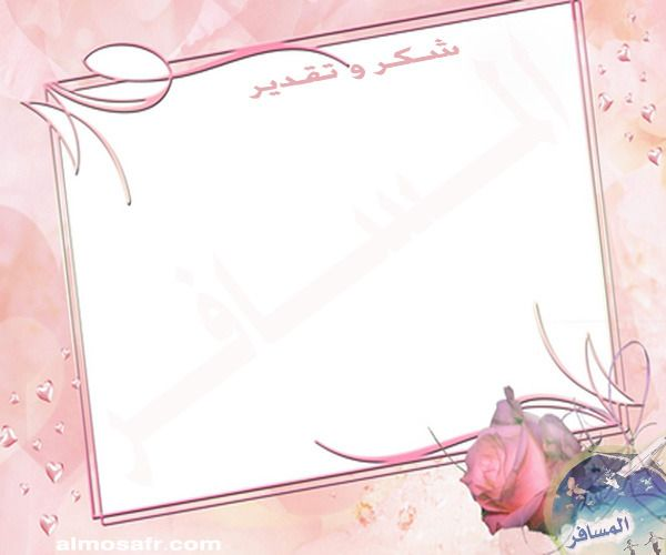 صور شهادات شكر وتقدير نموذج شهادة تقدير وشكر فارغ ميكساتك Pink Wallpaper Iphone Certificate Background Phone Wallpaper Images