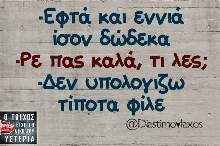 -Εφτά και εννιά ίσον... - Ο τοίχος είχε τη δική του υστερία – Caption: @Diastimovlaxos Κι άλλο κι άλλο: -Μαμά στο σχολείο… Αναπολώ τα χρόνια… Αν είναι να σηκωθώ… Μην μπλέκετε… -Πώς τη λένε… Δεν υπάρχει χειρότερο από άντρα… Δεν κάνω ποτέ καλή εντύπωση Έχω βάλει γυαλιά ηλίου