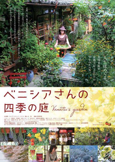 映画『ベニシアさんの四季の庭』 (C) ベニシア四季の庭製作委員会