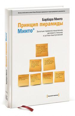 Принцип пирамиды Минто  Золотые правила мышления, делового письма и устных выступлений