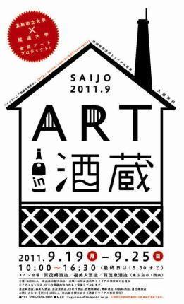 ART in 酒蔵、東広島・西条にて酒蔵通りを使ったアートイベント開催