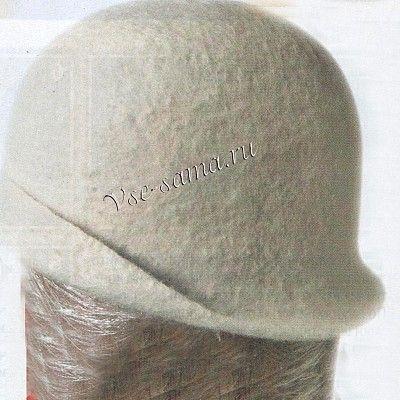 Валяная шляпка-клош. Этот ретро-фасон 1920-х годов придаёт образу неповторимую женственность.