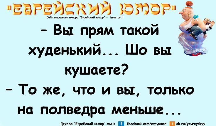 Лучший кошерный юмор и свежие анекдоты от Одессы до Брайтона и обратно в Тель-Авив!