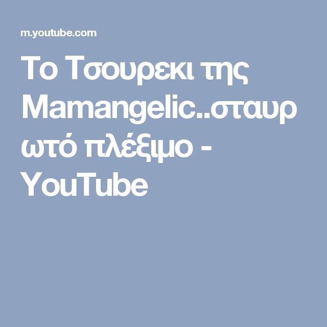 To Τσουρεκι της Mamangelic..σταυρωτό πλέξιμο - YouTube