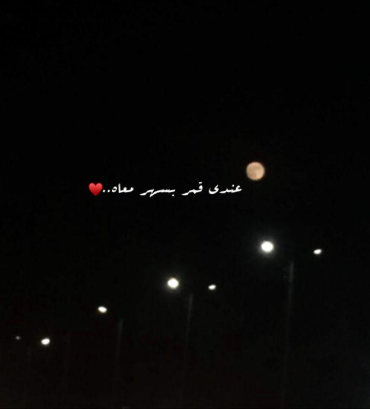 عربي عندي قمر بسهر معاه Lockscreen Lockscreen Screenshot Screenshots