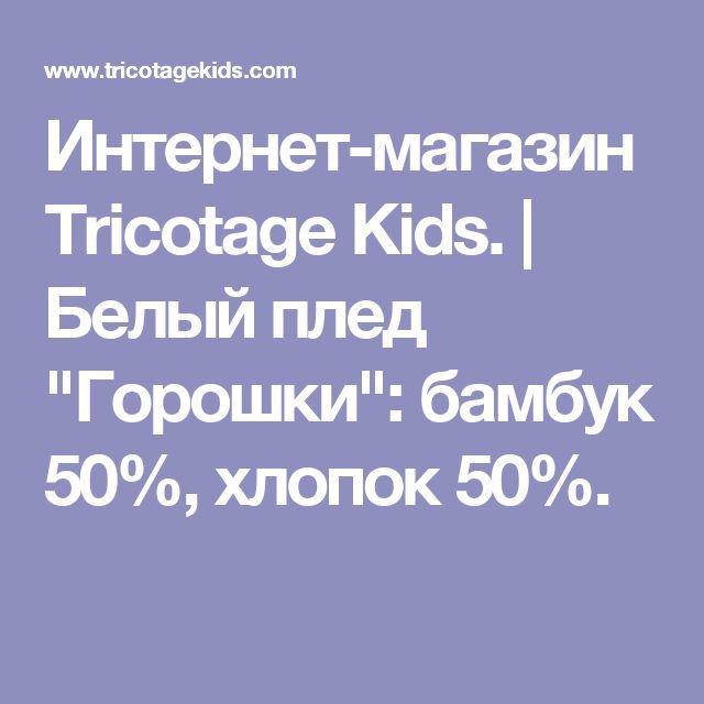 """Интернет-магазин Tricotage Kids.   Белый плед """"Горошки"""": бамбук 50%, хлопок 50%."""