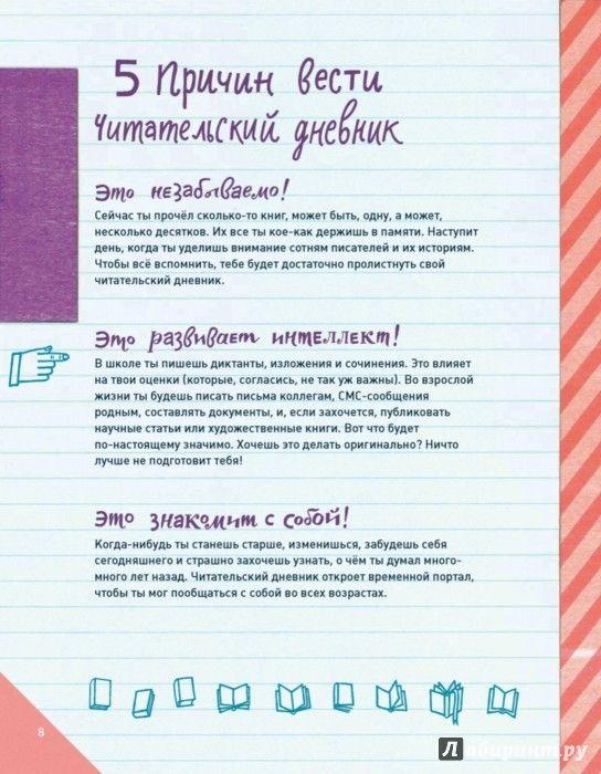 Читательский дневник для фотошопа