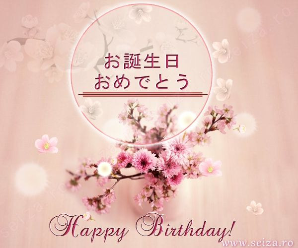 Floral birthday greeting card. The signification of the text written in japanese: お誕生日おめでとう (o tanjoobi omedetoo) = Happy Birthday.