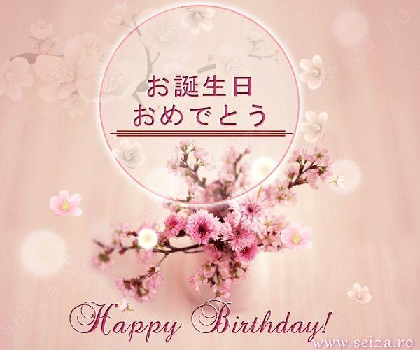 Best 25 Happy Birthday In Japanese Ideas On Pinterest: 25+ Best Ideas About Happy Birthday Text On Pinterest