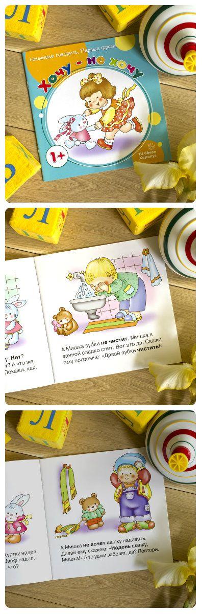 Хочу - не хочу. Начинаем говорить. Первые фразы. Эта замечательная книжечка поможет вам вызвать у вашего малыша желание «разговаривать». Вместе героями книжечки Мишкой и Зайкой, ваш карапуз будет учиться выражать свои желания. И вы сможете лучше понимать его.