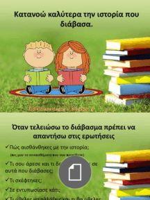 Πως Το Παιδί Θα Μάθει Να Βάζει Τόνους