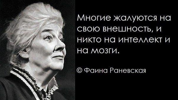 10. Фаина Раневская. Женщина вне своего времени. Советская актриса театра и кино. Её остромётные мысли будут жить вечно. Думаю, что она жила так, будто завтра умрёт, а училась так, будто будет жить вечно (если вспоминать слова Махатмы Ганди).