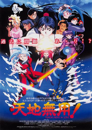 The notorious criminal Kain has escaped from the Galaxy Police (GP) Headquarters. He had been captured before through the joint efforts of the Jurai Royal Family and the GP. Around the same time, Tenchi's house on Earth suddenly disappears... even Tenchi himself is fading fast! It seems that Kain has gone back to the past to alter things to his favor. Tenchi and the gang must now go back in time, back to 1970, and save Tenchi's parents from certain doom in the hands of Kain.