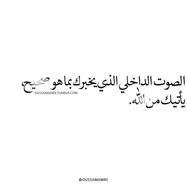 عربي عرب تمبلر عربية كلام كلمات ادب عربي اقتباس اقتباسات تمبلريات اقوال عربية خواطر كلام ادب عربي اقو Quran Quotes Islamic Quotes Quotations
