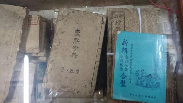 广州 旧时书籍