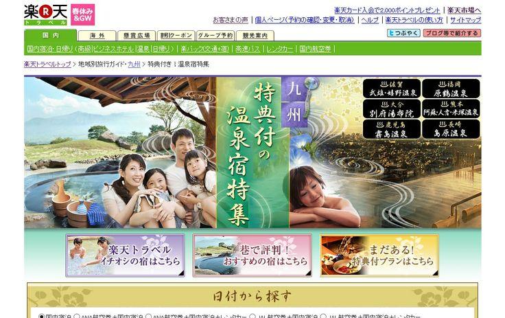 【エリア特集】7月九州温泉 ファミリー 温泉 緑 ゴールド http://travel.rakuten.co.jp/select/kyushu/201107/