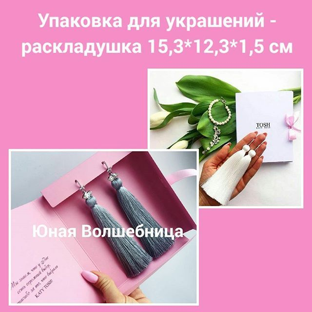 Оригинальная упаковка, подарочная упаковка, новогодняя упаковка, упаковка подарков, упаковка для украшений, стильная упаковка, корпоративный подарок, подарок для женщины, подарок для мужчины, бонбоньерка, свадьба, упаковка для пряников, упаковка для батика, упаковка подарков, новогодняя упаковка, box, gift, фирменная упаковка, упаковка с логотипом, юная волшебница,  подарочные наборы, пакет с логотипом, коробка с логотипом, упаковка с логотипом, фирменная упаковка, серьги кисти