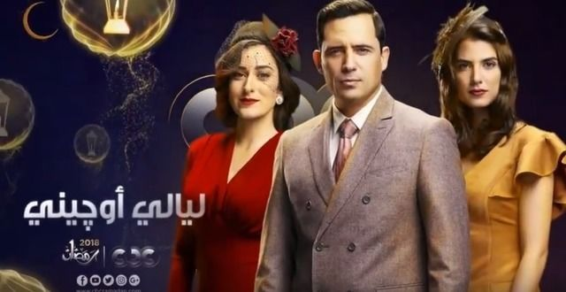 مواعيد مسلسل ليالي أوجيني مع النجم ظافر العابدين في رمضان على قناة Cbc وcbc دراما Double Breasted Suit Jacket Suit Jacket Double Breasted Suit