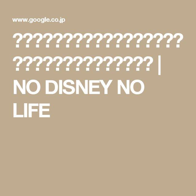 本当は誰にも教えたくない!ディズニーと相性の良い写真加工アプリ | NO DISNEY NO LIFE