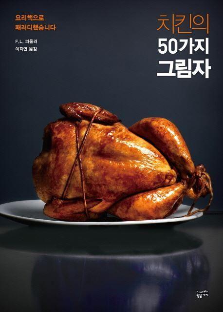 치킨의 50가지 그림자