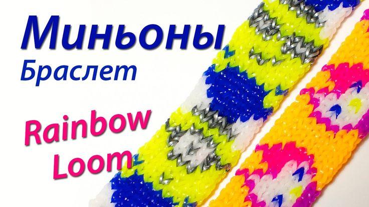 """Браслет """"Миньоны"""" из м.ф """"Гадкий Я"""" из Rainbow Loom Bands. Урок 56"""