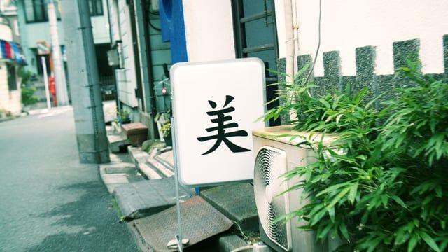 We shot Tokyo you miss. Shot by FS700 with 7Q+,RED EPIC, BMPCC and inspire 1.   UGUISU : en.wikipedia.org/wiki/Japanese_bush_warbler  Supported by 100 Tokyo   http://100tokyo.jp/ METI   http://www.meti.go.jp/  CINRA,Inc.   https://www.cinra.co.jp/  Produced by Hatch Inc.   http://www.hatch-888.jp/  Producer Ryoichiro Honma  Planner Kotaro Ueda   http://spec-management.jp/portfolio/ueda/   Music miss you   https://soundcloud.com/bo-en/miss-you bo en   http://www.bo-en.i...