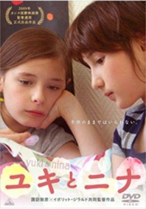 「ユキとニナ」の画像