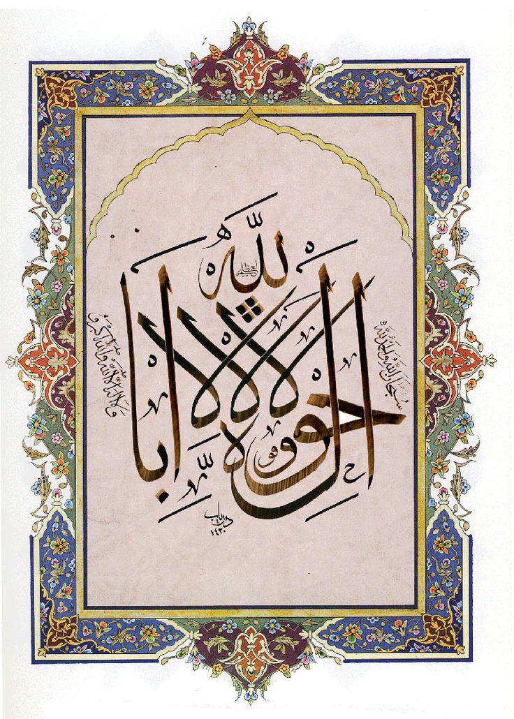 Art of islamic calligraphy_023 by doryab.deviantart.com on @DeviantArt