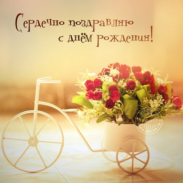 Happy birthday картинки красивые цветы девочке