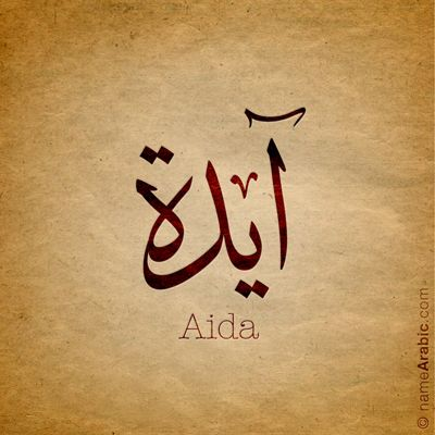 #Aida #Arabic #Calligraphy #Design #Islamic #Art #Ink #Inked #name #tattoo Find your name at: namearabic.com