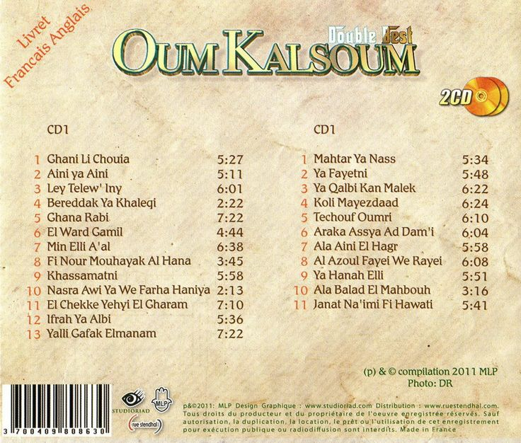 Oum Kalsoum Double Best (2011)