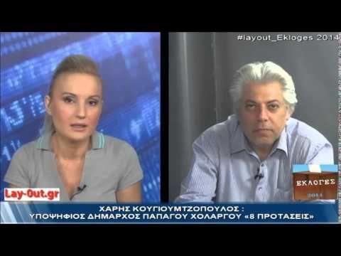 Ο Χάρης Κουγιουμτζόπουλος, υποψήφιος δήμαρχος Παπάγου-Χολαργού, στο lay-...