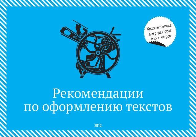 Рекомендации  по оформлению текстов  2013  Краткая памятка  для редакторов  и дизайнеров