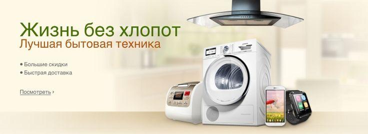Официальный сайт Alibaba на русском