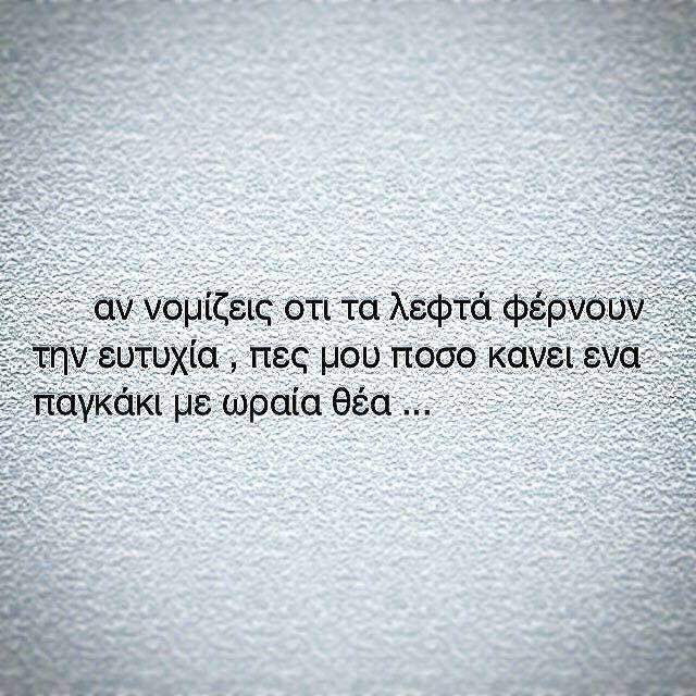 #ΤrueStory :)