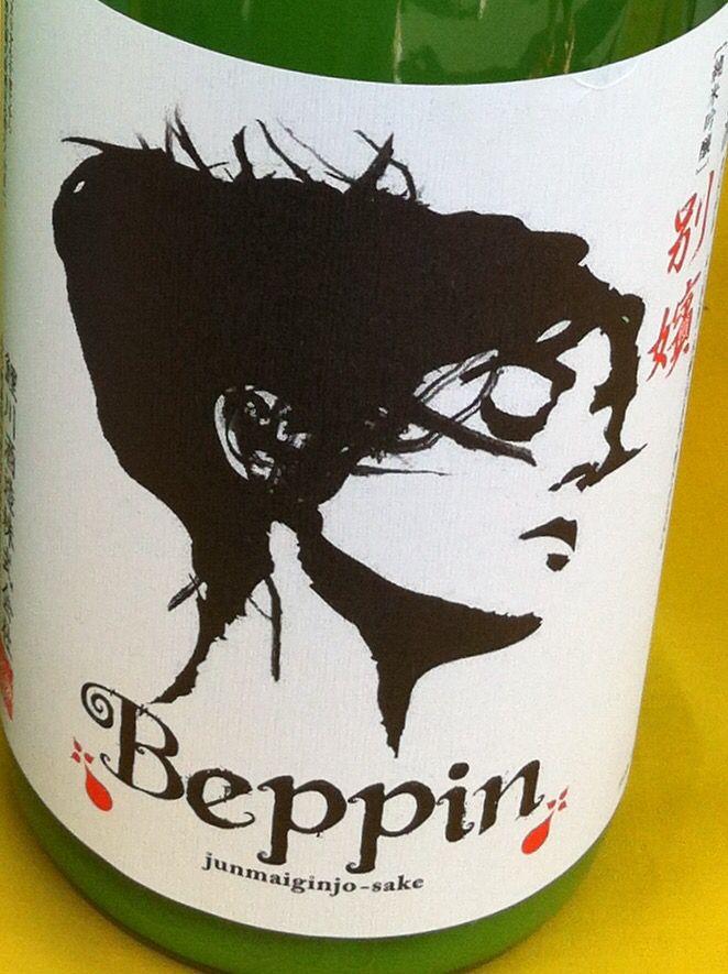 鯉川 純米吟醸 別嬪 Beppin  うすにごり酒     山形