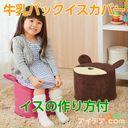 牛乳パック(紙パック)で作る子ども用イス&ソファーが気になる!