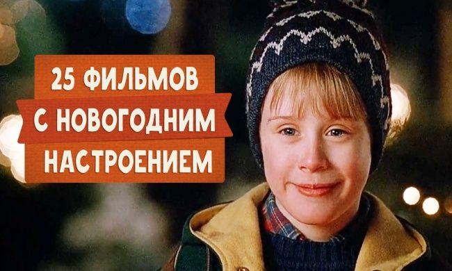 Фильмы с новогодним настроением. Ощутите атмосферу праздника уже сейчас.