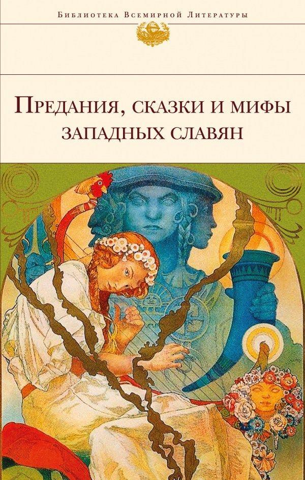 Новые книги по фольклору