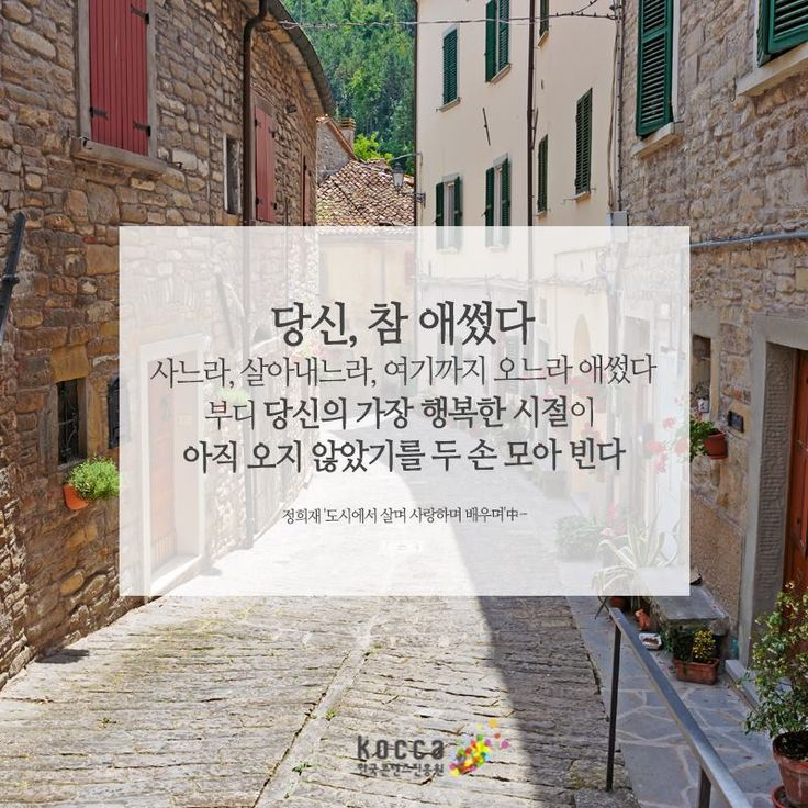 http://koreancontent.kr/ 당신, 참 애썼다 사느라, 살아내느라, 여기까지 오느라 애썼다 부디 당신의 가장 행복한 시절이 아직 오지 않았기를 두 손 모아 빈다. ▶한국콘텐츠진흥원 ▶KOCCA ▶Korean Content ▶KoreanContent ▶KORMORE